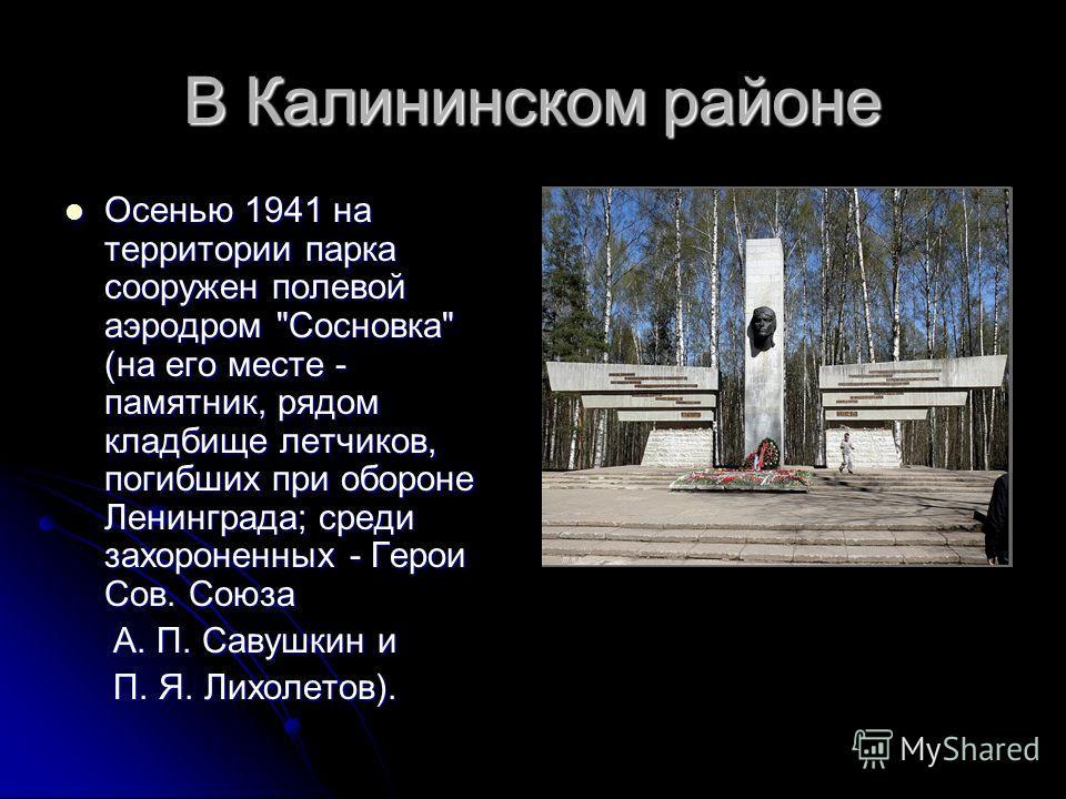 В Калининском районе Осенью 1941 на территории парка сооружен полевой аэродром
