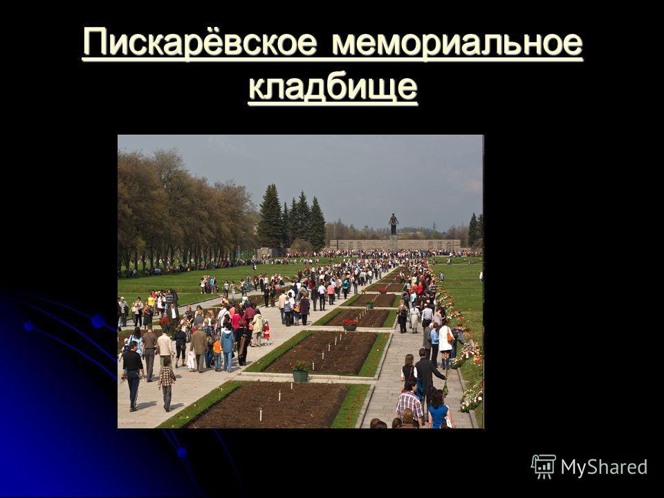 Пискарёвское мемориальное кладбище Пискарёвское мемориальное кладбище