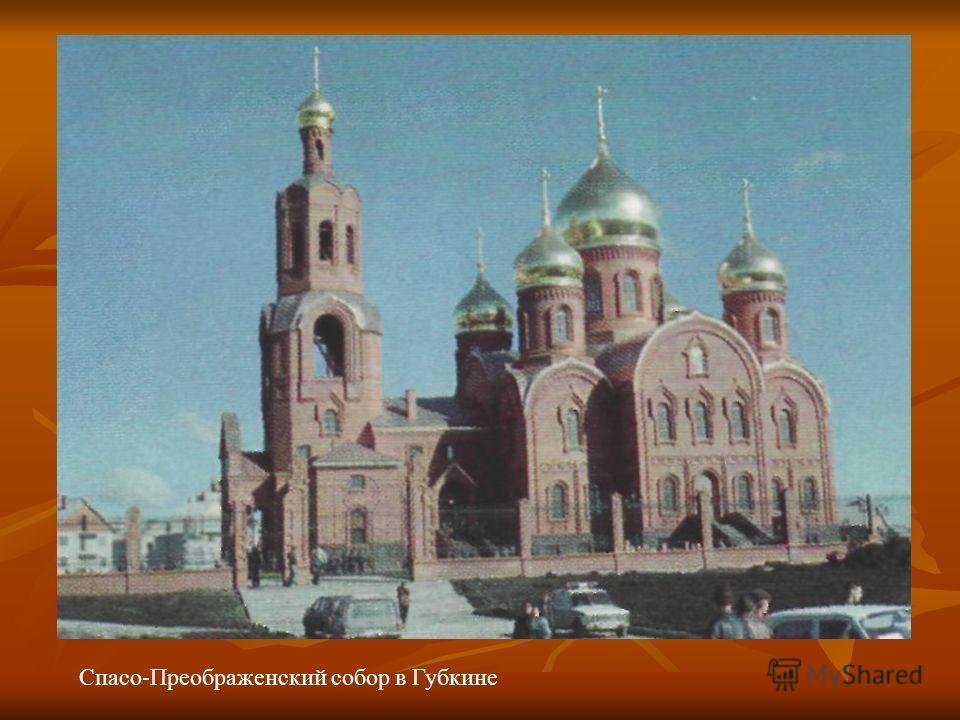 Спасо-Преображенский собор в Губкине