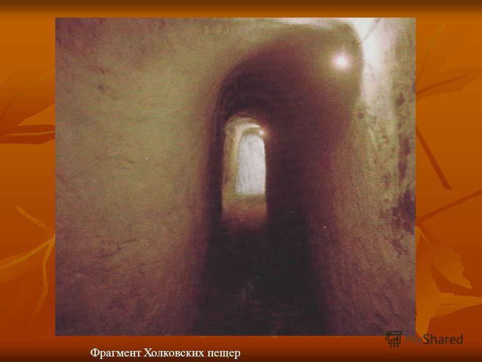 Фрагмент Холковских пещер