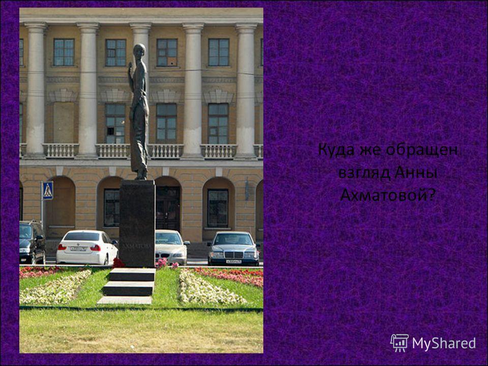 Куда же обращен взгляд Анны Ахматовой?