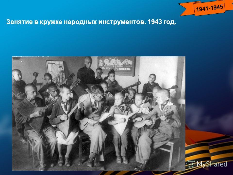 Занятие в кружке народных инструментов. 1943 год. 1941-1945