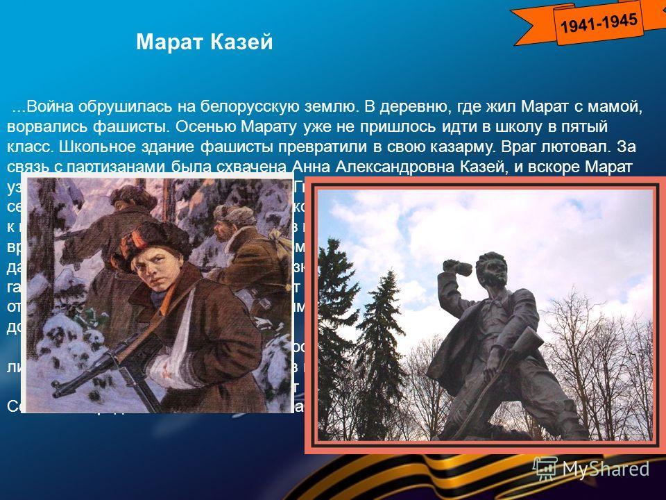 1941-1945...Война обрушилась на белорусскую землю. В деревню, где жил Марат с мамой, ворвались фашисты. Осенью Марату уже не пришлось идти в школу в пятый класс. Школьное здание фашисты превратили в свою казарму. Враг лютовал. За связь с партизанами