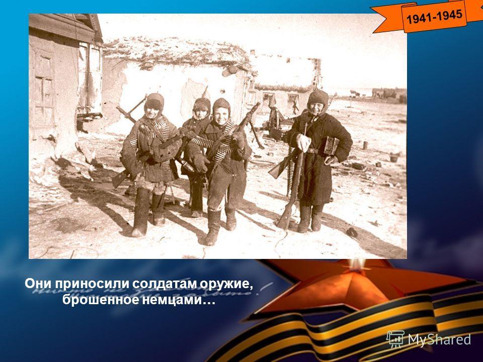 Они приносили солдатам оружие, брошенное немцами… 1941-1945
