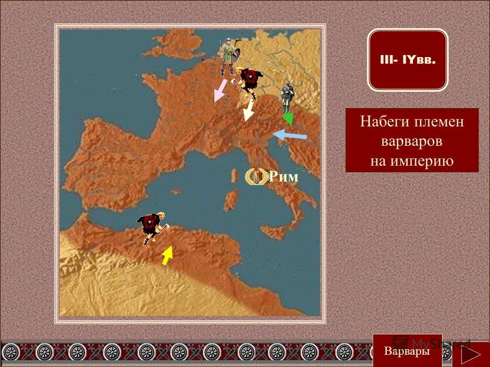 Рим III- IYвв. Набеги племен варваров на империю Варвары