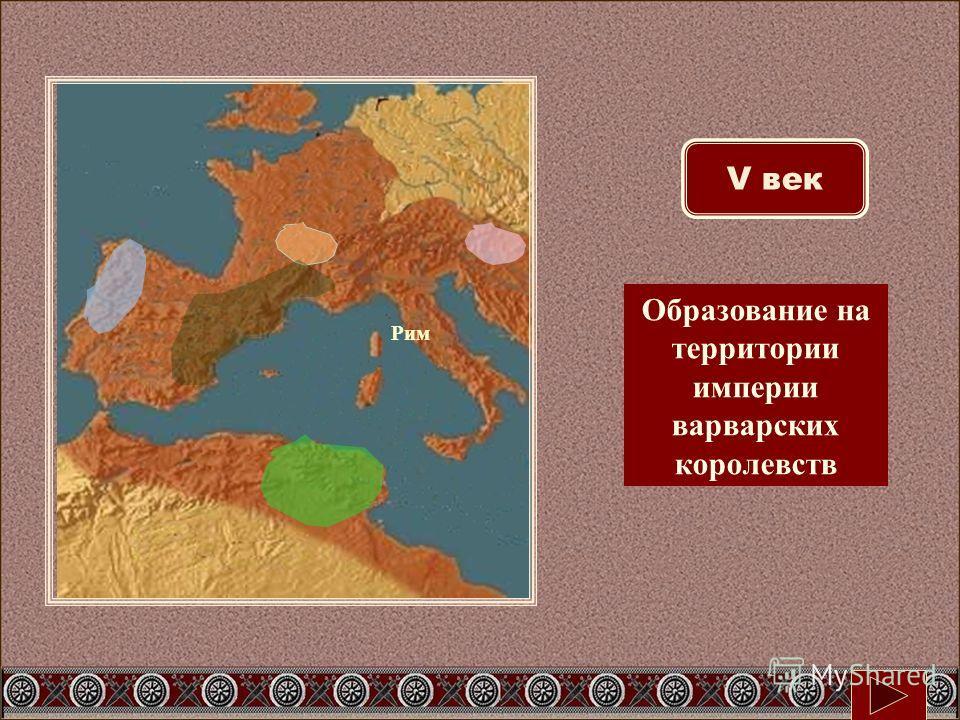 Рим V век Образование на территории империи варварских королевств