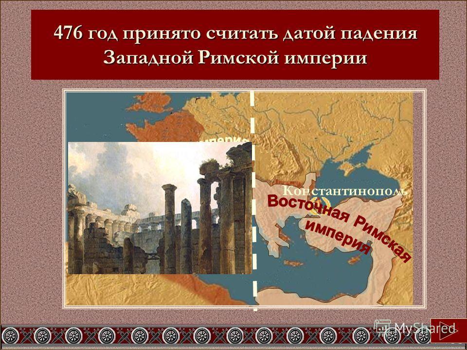 Рим Константинополь 476 год принято считать датой падения Западной Римской империи
