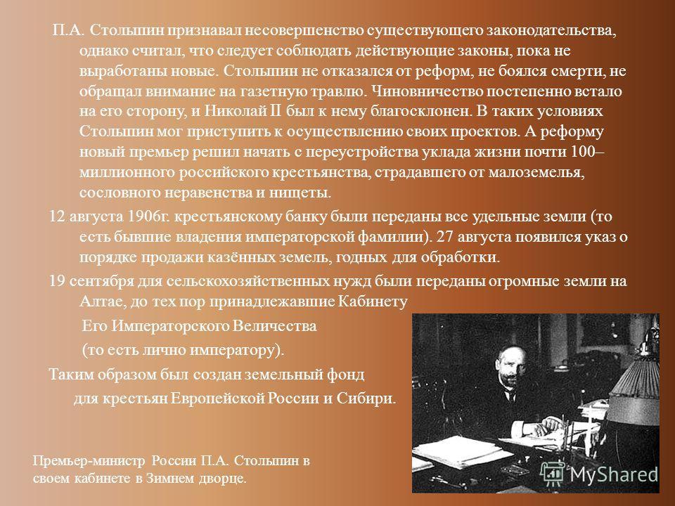 П. А. Столыпин признавал несовершенство существующего законодательства, однако считал, что следует соблюдать действующие законы, пока не выработаны новые. Столыпин не отказался от реформ, не боялся смерти, не обращал внимание на газетную травлю. Чино