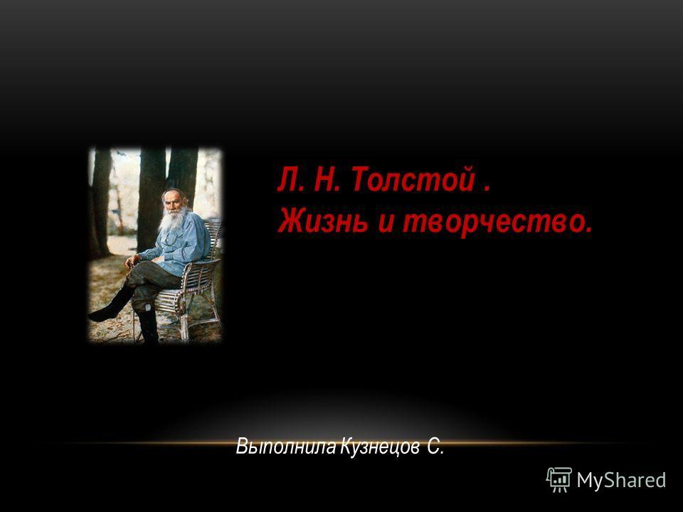 Л. Н. Толстой. Жизнь и творчество. Выполнила Кузнецов С.