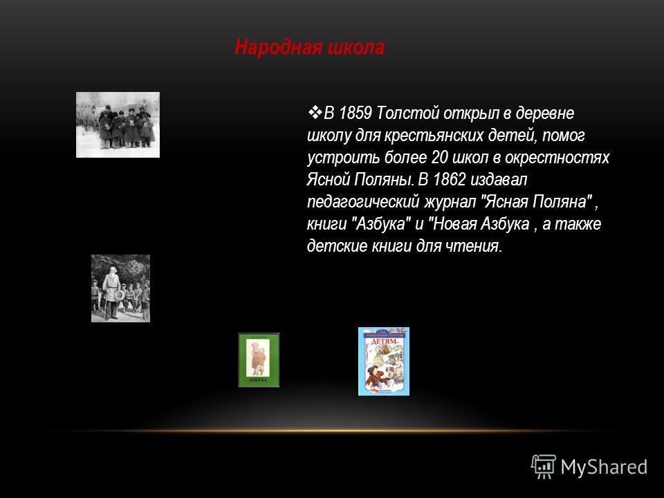 В 1859 Толстой открыл в деревне школу для крестьянских детей, помог устроить более 20 школ в окрестностях Ясной Поляны. В 1862 издавал педагогический журнал