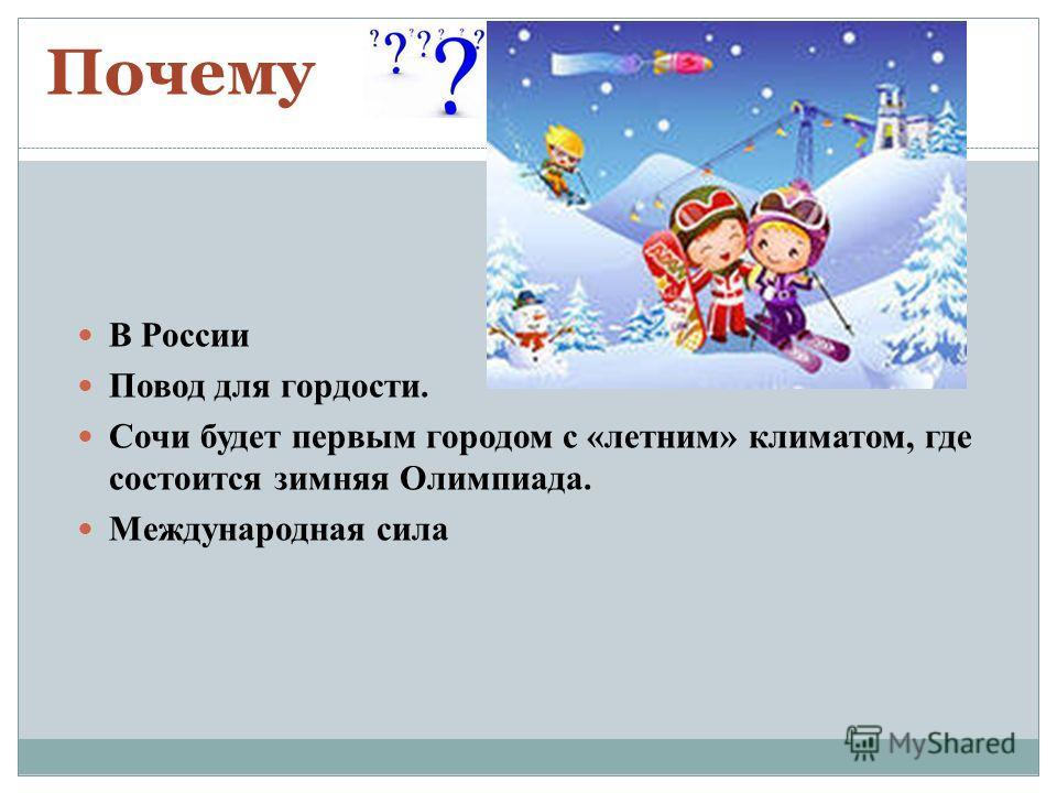 Почему В России Повод для гордости. Сочи будет первым городом с «летним» климатом, где состоится зимняя Олимпиада. Международная сила