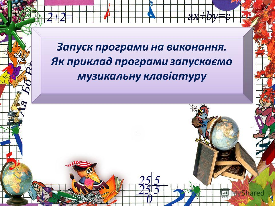 Запуск програми на виконання. Як приклад програми запускаємо музикальну клавіатуру Запуск програми на виконання. Як приклад програми запускаємо музикальну клавіатуру