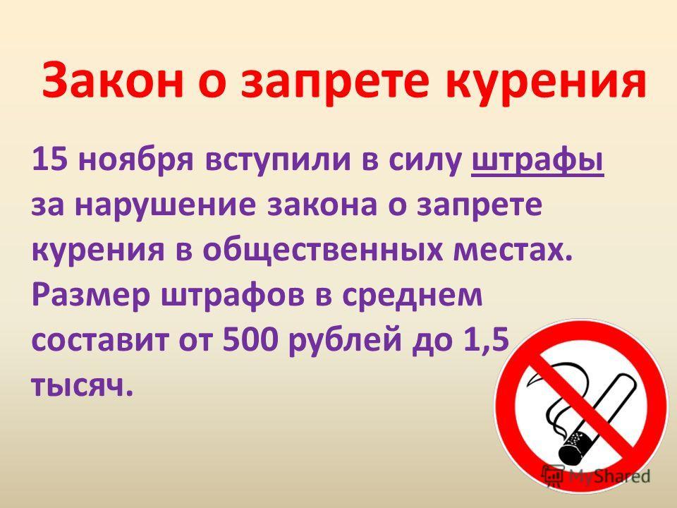 15 ноября вступили в силу штрафы за нарушение закона о запрете курения в общественных местах. Размер штрафов в среднем составит от 500 рублей до 1,5 тысяч. Закон о запрете курения