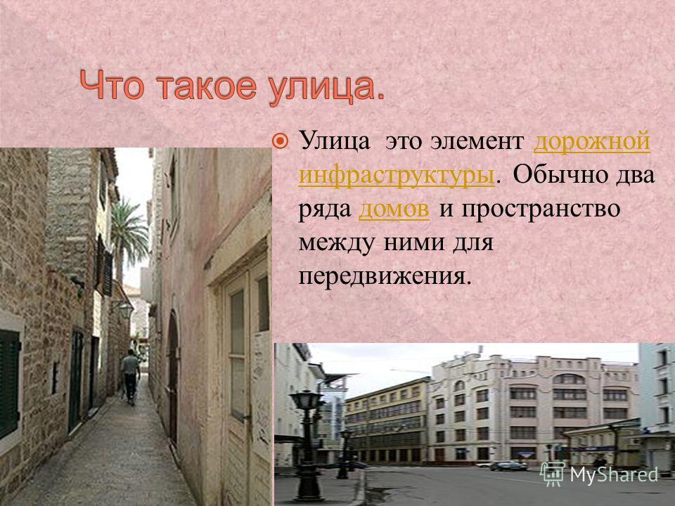 Рассказать об улице Лермонтова. Рассказать об улице Новая жизнь. Рассказать о улице Чкалова. Рассказать о Проспекте - Испытателей.