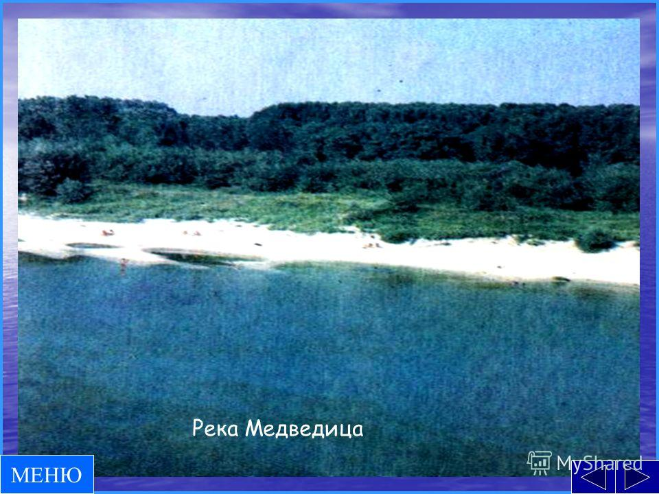 Река Медведица МЕНЮ