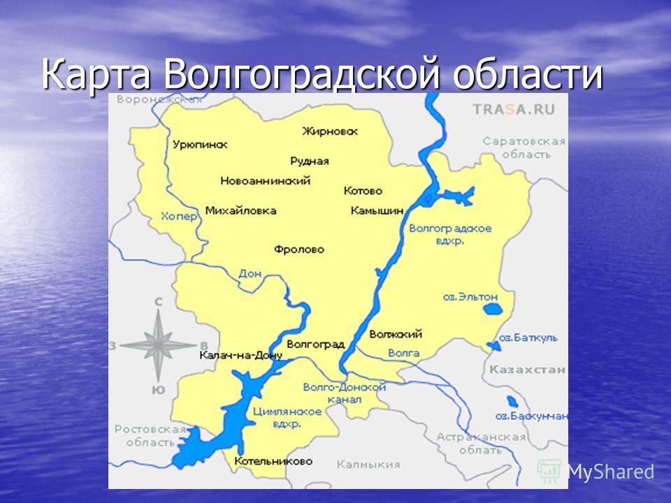 Карта Волгоградской области