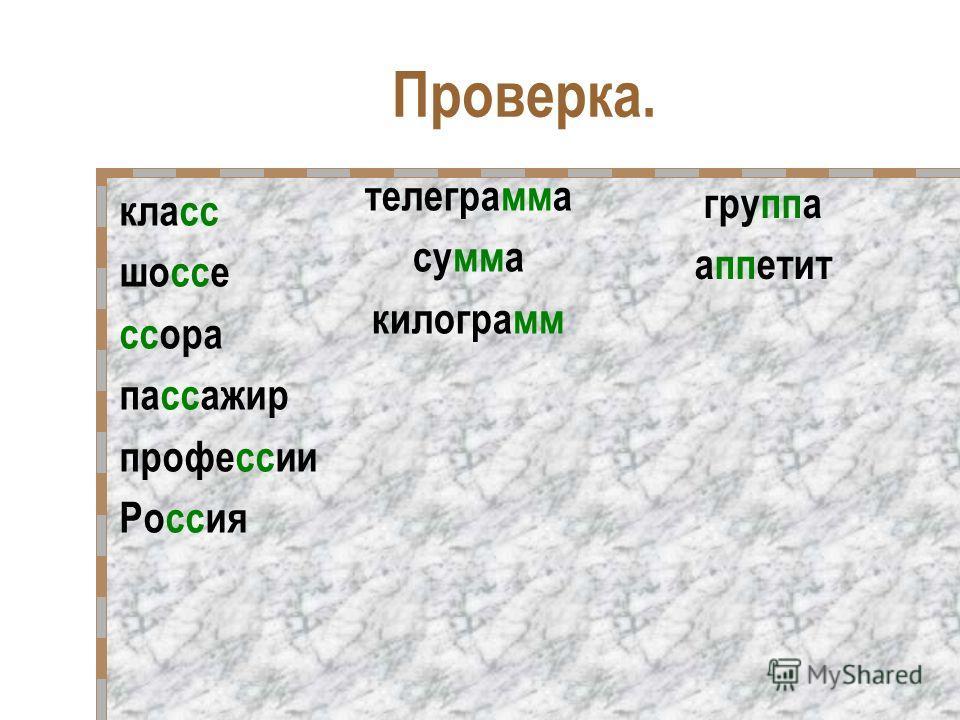 Проверка. класс шоссе ссора пассажир профессии Россия телеграмма сумма килограмм группа аппетит