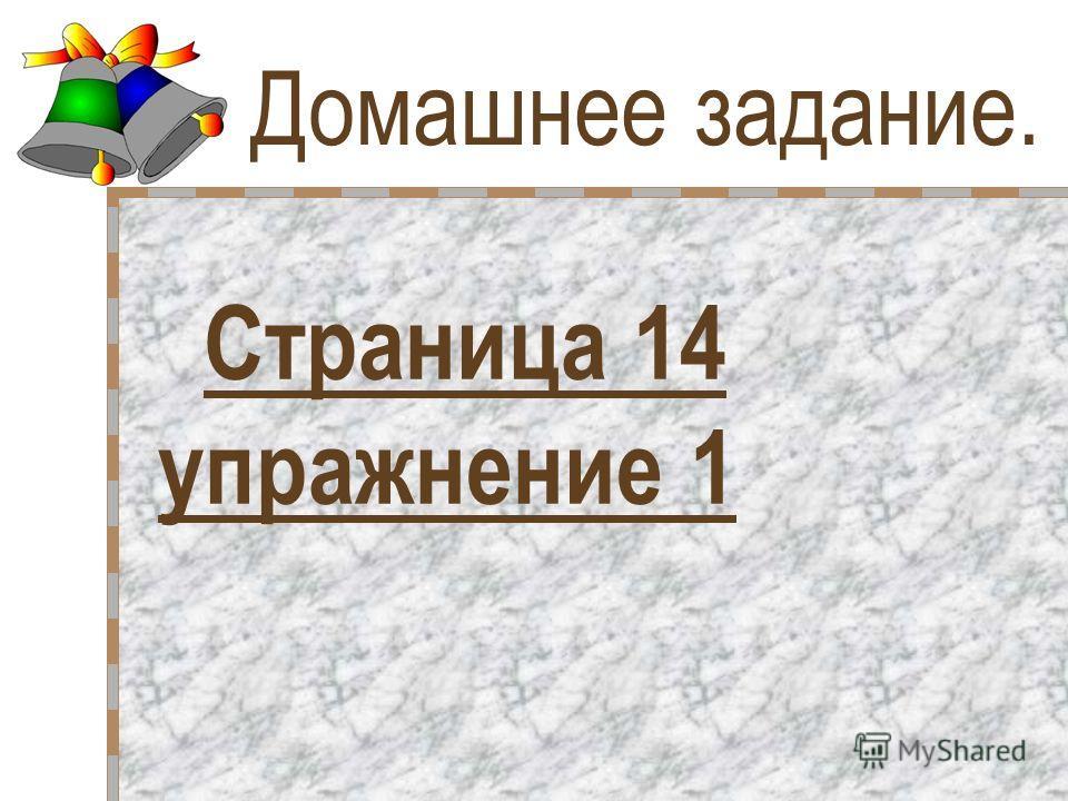 Домашнее задание. Страница 14 упражнение 1