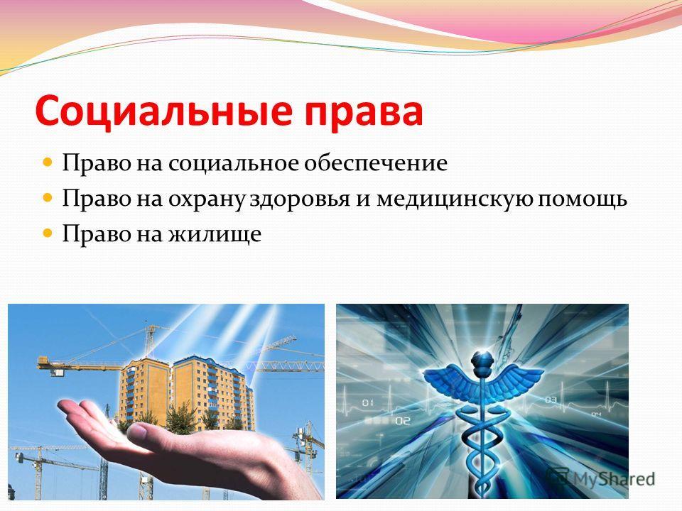 Социальные права Право на социальное обеспечение Право на охрану здоровья и медицинскую помощь Право на жилище