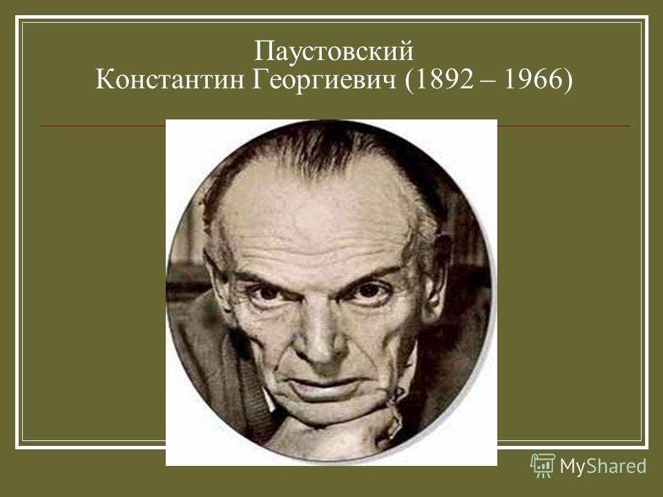Паустовский Константин Георгиевич (1892 – 1966)