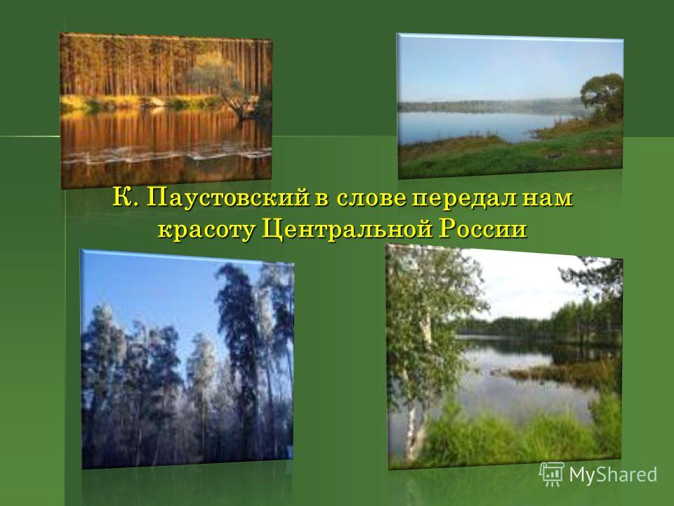 К. Паустовский в слове передал нам красоту Центральной России