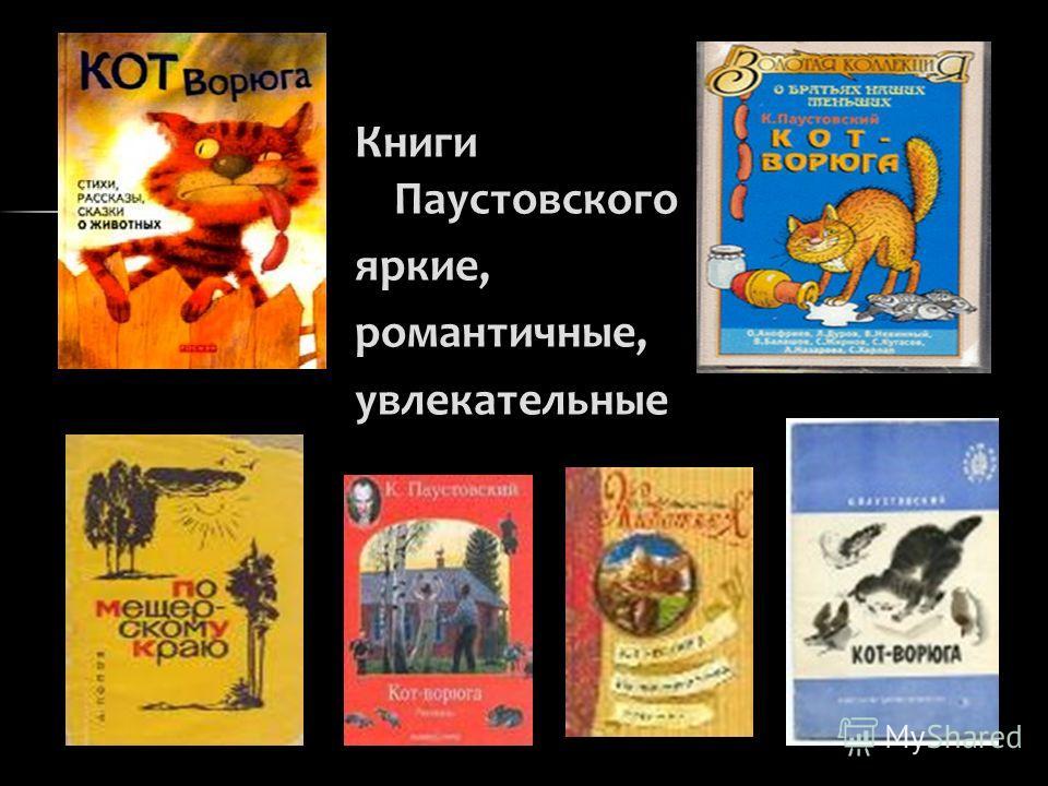 Книги Паустовского яркие,романтичные,увлекательные