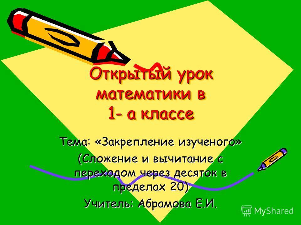 Конспект открытого урока по математике в 1классе моро с презентацией