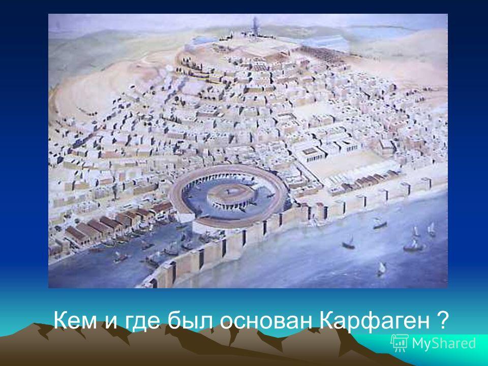 Кем и где был основан Карфаген ?