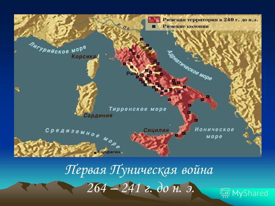 Первая Пуническая война 264 – 241 г. до н. э.