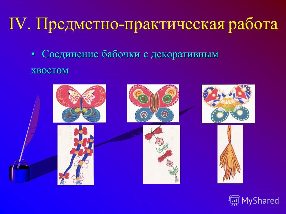 IV. Предметно-практическая работа Соединение бабочки с декоративнымСоединение бабочки с декоративнымхвостом