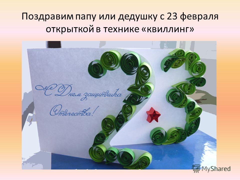 Поздравим папу или дедушку с 23 февраля открыткой в технике «квиллинг»