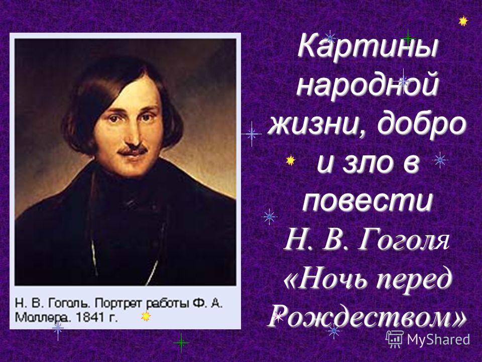 Картины народной жизни, добро и зло в повести Н. В. Гоголя «Ночь перед Рождеством» 1