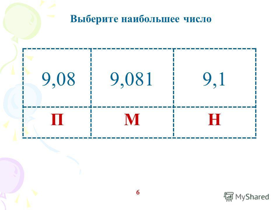 Выберите наибольшее число 6 НМП 9,089,0819,1
