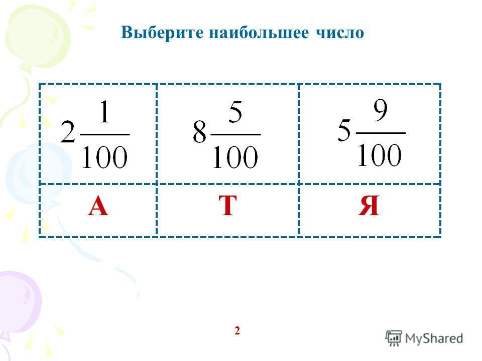 ЯТА 2
