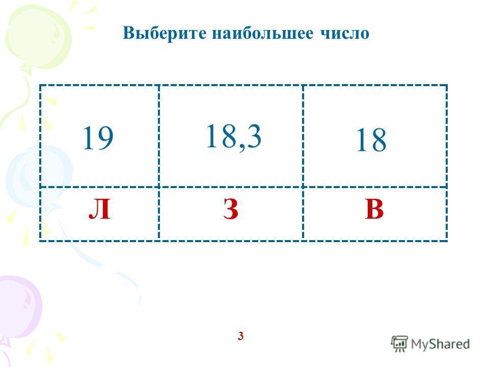 3 ВЗЛ 19 18,3 18