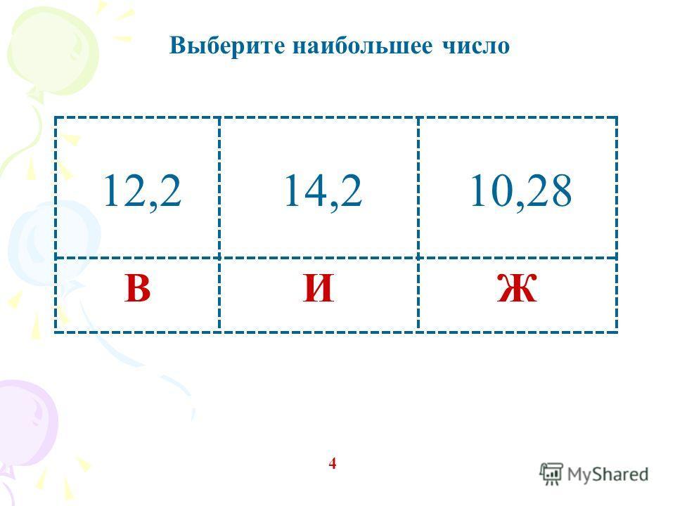 Выберите наибольшее число 4 ЖИВ 12,214,210,28