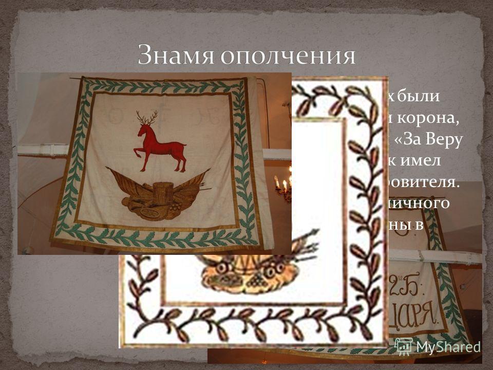 На нижегородских ополченских знаменах были изображены красного цвета олень, крест и корона, императорский вензель, вышиты надписи «За Веру и Царя», буквы «Н» и «О». Каждый полк имел собственную икону своего небесного покровителя. После возвращения оп