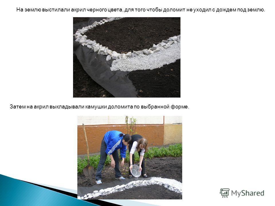 На землю выстилали акрил черного цвета, для того чтобы доломит не уходил с дождем под землю. Затем на акрил выкладывали камушки доломита по выбранной форме.