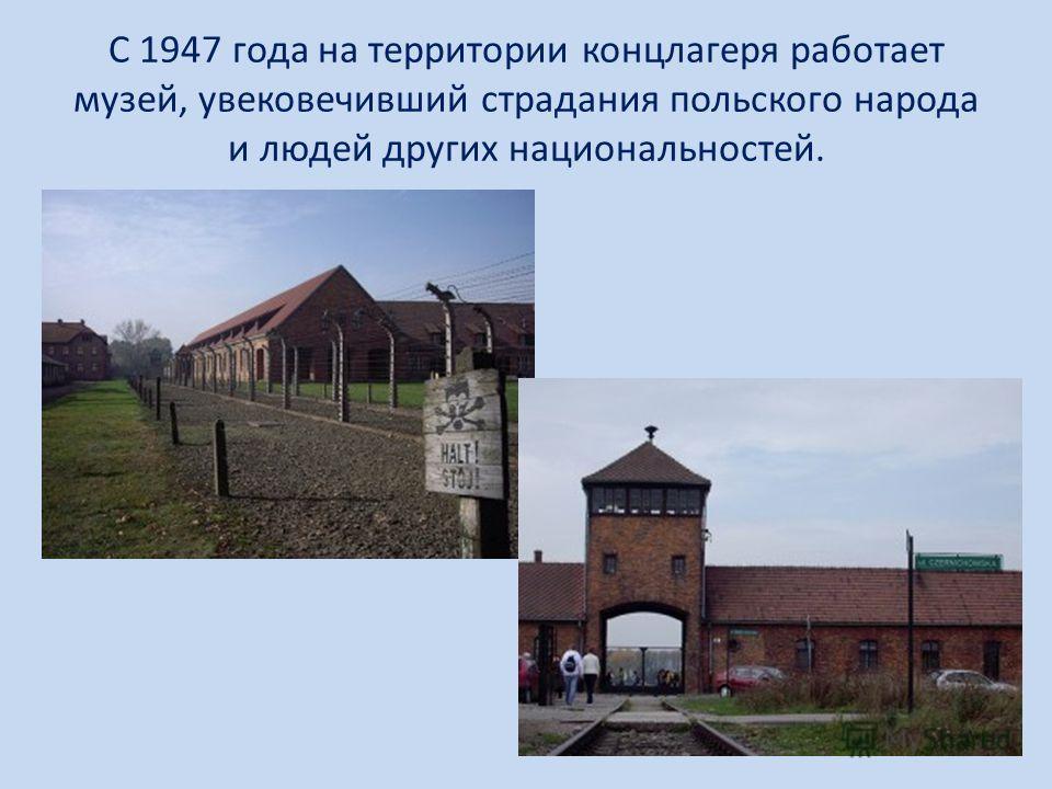С 1947 года на территории концлагеря работает музей, увековечивший страдания польского народа и людей других национальностей.