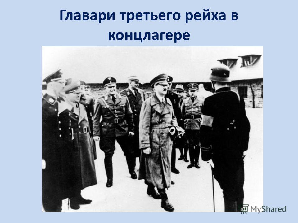 Главари третьего рейха в концлагере