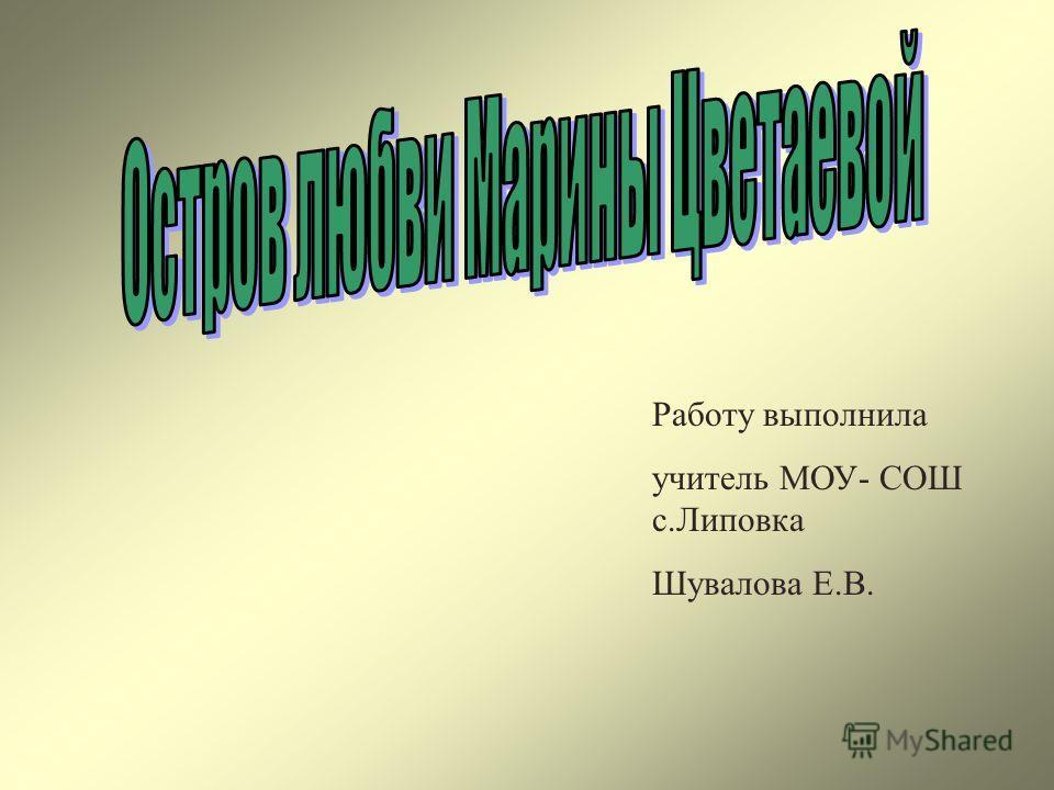 Работу выполнила учитель МОУ- СОШ с.Липовка Шувалова Е.В.