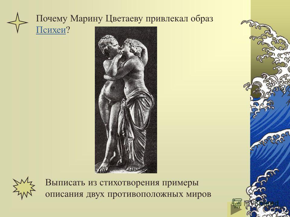 Почему Марину Цветаеву привлекал образ Психеи? Психеи Выписать из стихотворения примеры описания двух противоположных миров