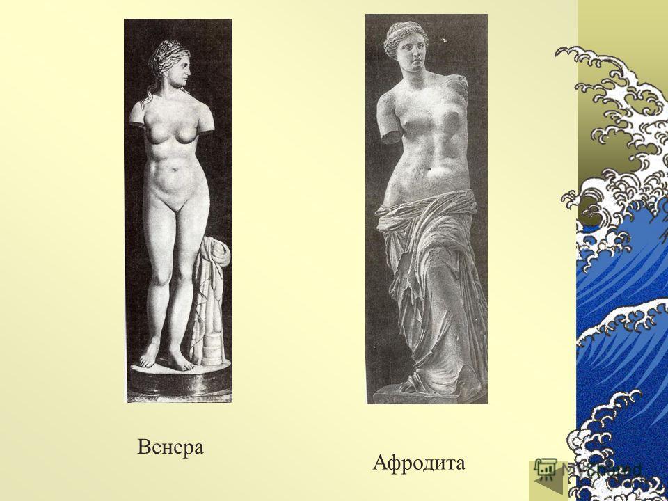Венера Афродита