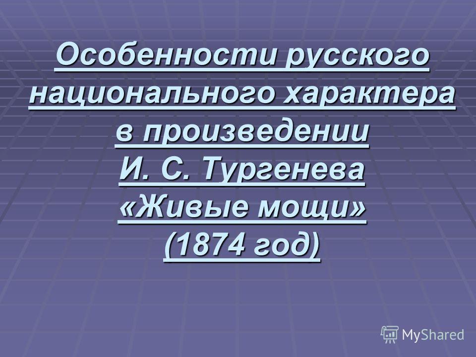 Особенности русского национального характера в произведении И. С. Тургенева «Живые мощи» (1874 год)