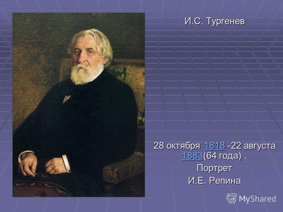 И.С. Тургенев 28 октября 1818 -22 августа 1883(64 года). 1818 18831818 1883Портрет И.Е. Репина
