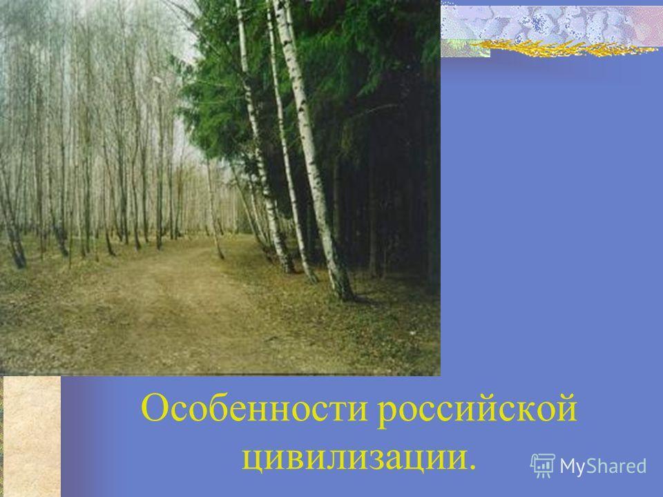 Особенности российской цивилизации.
