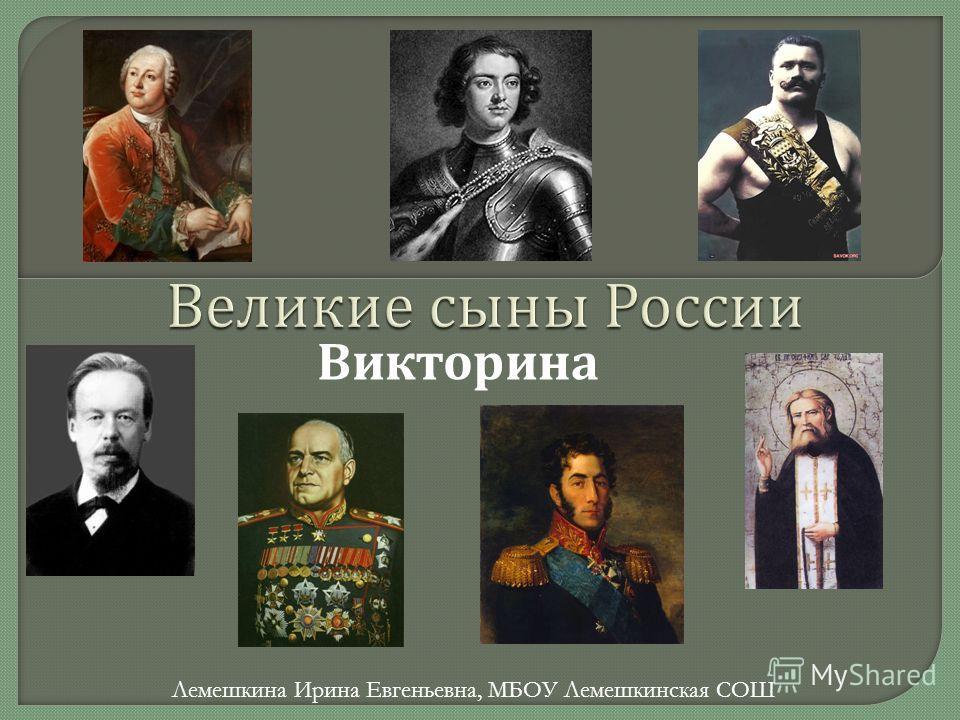 Викторина Лемешкина Ирина Евгеньевна, МБОУ Лемешкинская СОШ
