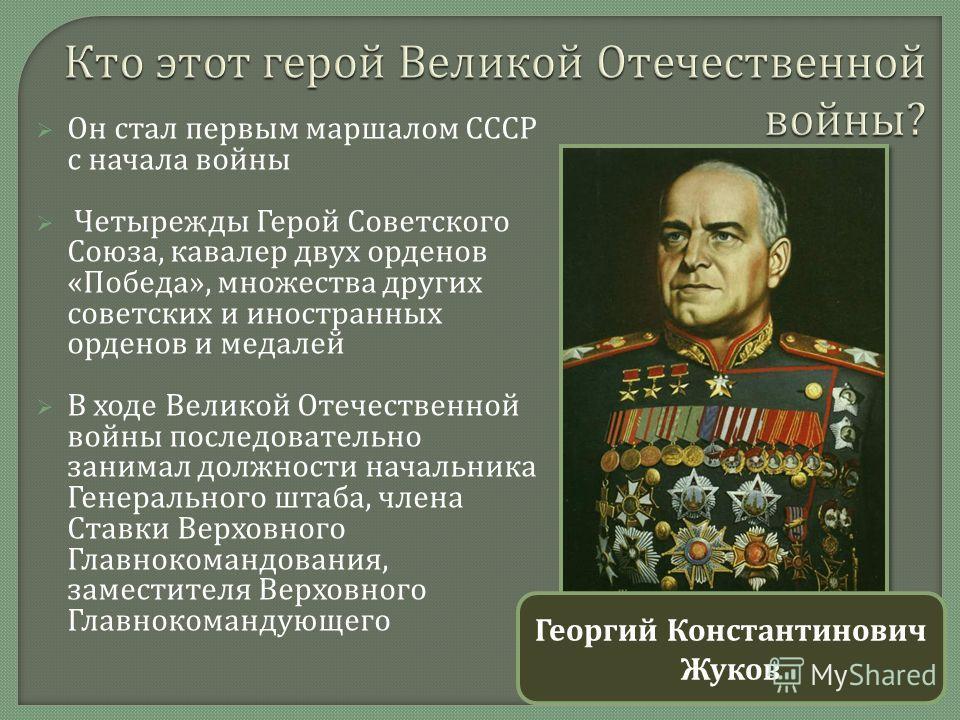 Он стал первым маршалом СССР с начала войны Четырежды Герой Советского Союза, кавалер двух орденов « Победа », множества других советских и иностранных орденов и медалей В ходе Великой Отечественной войны последовательно занимал должности начальника