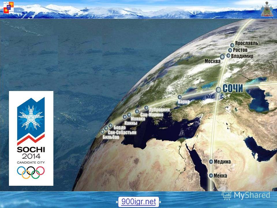 «СОЧИ 2006 – 2014» 900igr.net