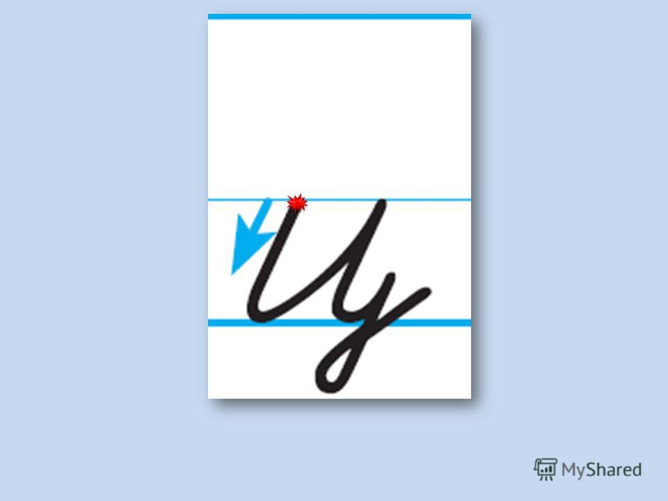 . Письмо букв ц, Ц 3